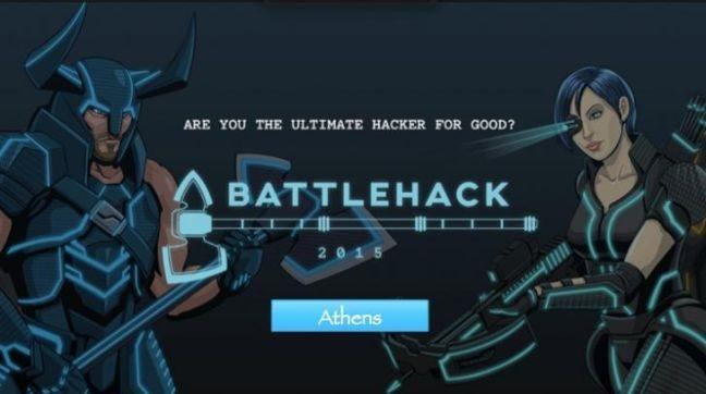Η μάχη των χάκερ πάει... Αθήνα